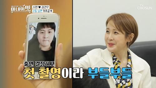 """조안 남편 최.초.공.개 (!!!) """"훈훈하네~"""" 예능 초보 부부♥"""