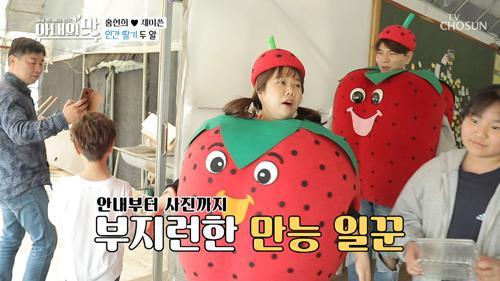 크왕! 딸기 밭에서 먹방 中 조급해진 홍보대사(다나가↗어서↗)