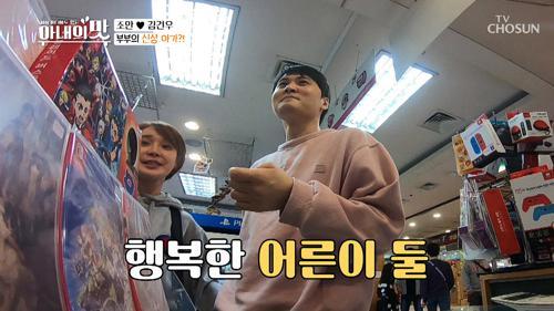 '보석'보다 좋은 '피규어+게임'♥ 이 부부의 독특한 취미!