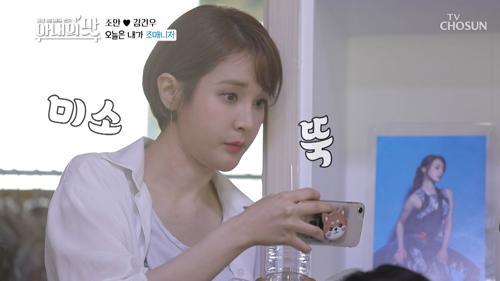 '김배우님' 1일 매니저로 나선 조안♥ 똑! 부러지는 연기지도~
