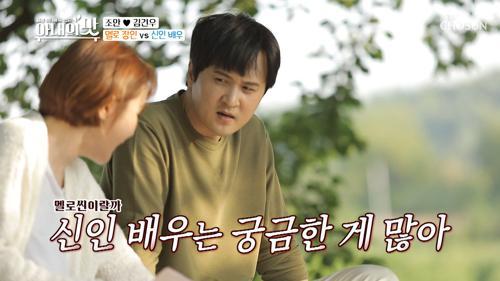 멜로 장인 VS 신인 배우 능숙한 연기에 질투 폭발♨