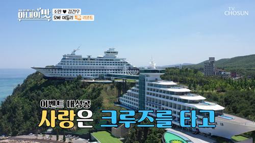 감성 홍수~✧일으킬 럭셔리✧ 크루즈 호텔! 세포분열 희망하는 건우♥