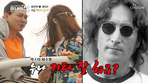 """행동력 甲 냉국 처돌이 현희! (feat.""""누나 기타 잘 쳐요~?"""")"""