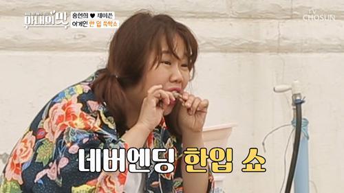 게치질(?) 中 고봉밥 먹방하는 현희(feat.집에 안 갈겨?)