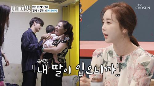 """""""엉덩이가 뚫려 있어.."""" 시엄마 vs 함소원"""