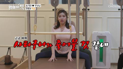 필라테스로 득음 연습하긔ㅋㅋ (열등생 송블리♡)