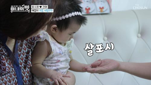 용.의.주.도 혜정 선생ㅋㅋ 첫 스킨십 성공♡