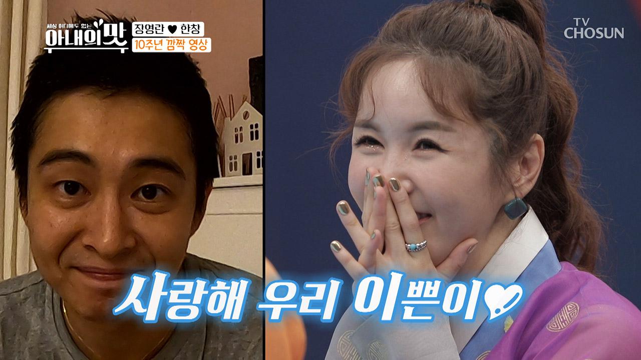 이쁜이 폭격 장♡한 10주년 깜짝 영상 (감동)