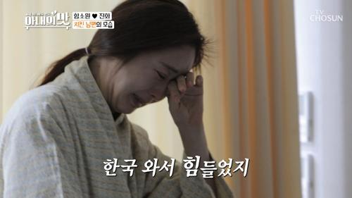 진화 첫 내시경ㅠㅠ 함소원의 몰래 흘리는 눈물..
