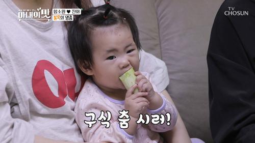 엄마의 '불혹의 명춤' 본 혜정이의 반응은?! ㅋㅋㅋ