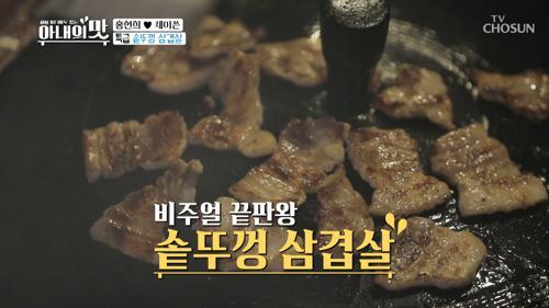 용명 가라사대 요리 무식자의 '솥뚜껑 삼겹살'의 맛