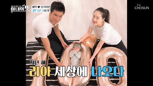 톱모델&톱코치 '혜박♥브라이언' ↖스윗 홈 공개↗