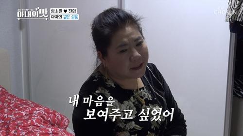 이제 그마안~! 철옹성 마마 사르르 해피엔딩 대첩♥