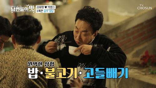 믿고 먹는 용명 밥상 '가마솥 굴비 구이' 꿀맛♥
