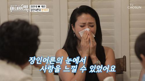 최연제♥케빈 완강한 반대를 이겨낸 STORY ㅜ_ㅜ