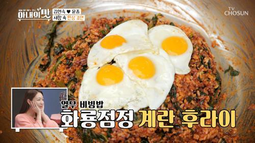 쓱싹 쓱싹 ♥양푼 열무 비빔밥♥ 무려 밥 8.공.기
