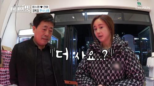 고작.. ❝치마살 1인분 주세요❞ 짠소원의 큰 결심(?)...