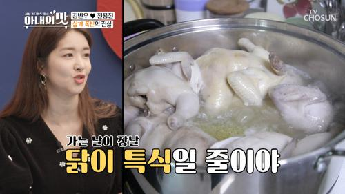 1견 1닭의 맛 (멍슐랭★★★) ▸개 팔자가 상팔자◂
