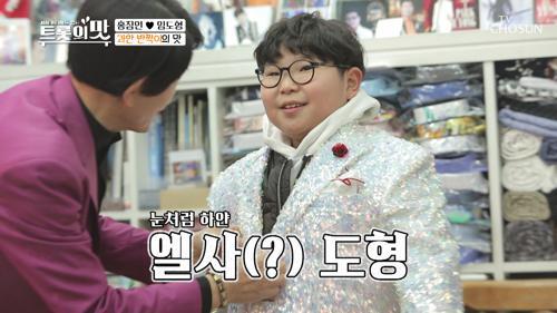 ◆트롯 패션 1번지◆ 최연소 고객 슈트 취향은?