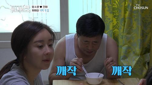 """""""죽만 먹니?"""" 파파의 식탁 투정에 소원 시무룩 ︶-︶"""