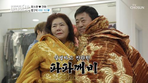 【황후 마마❤파파 깨비】 로맨틱한 이마 키스 ^ᦡ^