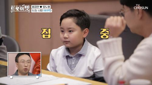 최초공개! 트롯둥이 '나는 너의 에어백'♬