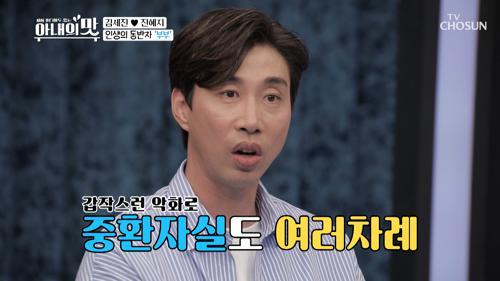 (감동) 11년 동안 묵묵히 아내의 곁을 지킨 김세진