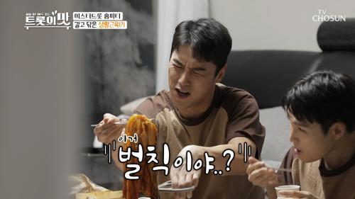 장민호 생활근육(?) 어필 😂 (+김희재 먹방)