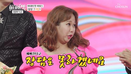 '함소원 vs 홍현희' 과연 상의 주인공은?? (두구두구🥁)