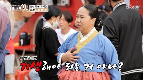 곱다 고와(?)~ 조선 비주얼 혀늬ㅋㅋ 오늘의 역할은?!