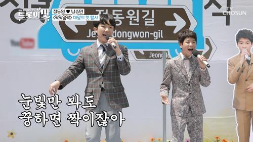 '짝짝꿍짝'♬  「정동원길 선포식」 첫 공식 행사 성공↗