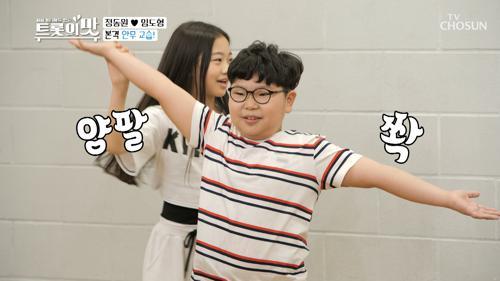 ☆임도형 몸치 갱생 프로젝트☆ 하은이 밀착 코치!