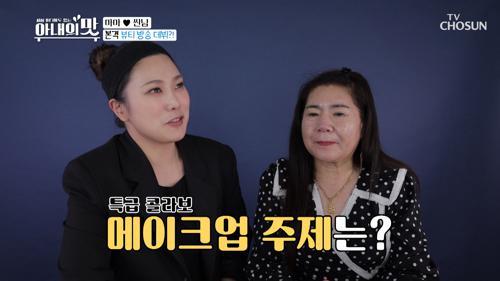 씬님의 메이크업 숍 OPEN★ (feat. 꿀피부 마마)