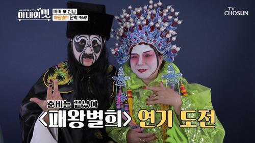 마마♥씬님 ↖케미폭발↗ 패왕별희 패러디
