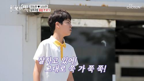 ※돌발 상황※ 한번 더 실수하면 불합격?! (╯°□°)╯