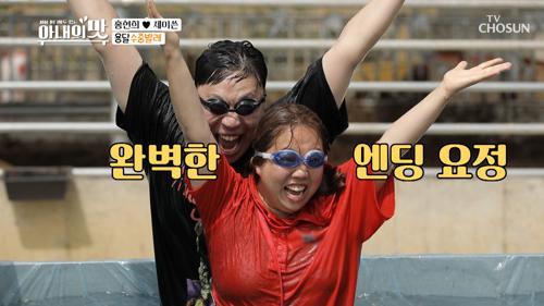 아내의 맛 제 1회 ★수영 대회★ 개최 🏊🏻