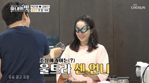 선글라스 하나로 울트라 센 언니 등장ㅋㅋ