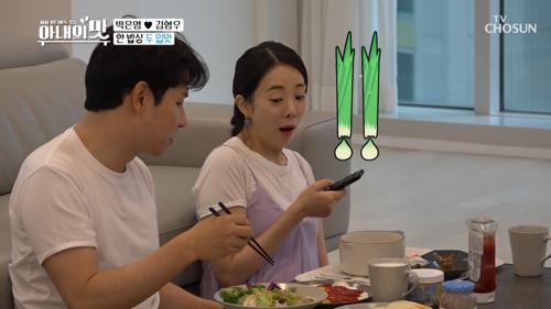 부부의 한 밥상 두 입맛! 『써니 사이드 업 vs 누룽지』