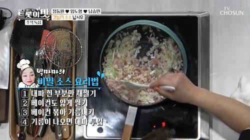 ✍필기 각! 빅마마 이혜정의 '만능소스' TIP✧