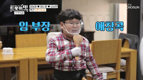 임 부장 ʚ트롯 디너쇼ɞ 빅마마 대만족😍 (ft.주걱 마이크)