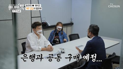 ☠뼈가 아야~☠ 투자 전문가 「재무 설계 상담」 시간!
