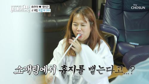 소개팅 꿀TIP✰ 휴지 뱉기 개인기🤧ㅋㅋ
