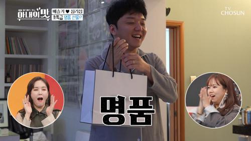 뭐야앙~ 명품 선물(?)🎁 받으면서 신박 리액션 (•̀‸•́‶)