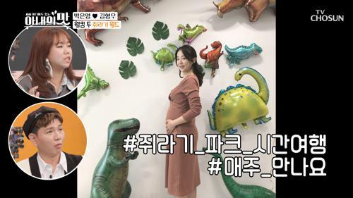 주수 사진 컨셉은 공룡🦕 ft. 김형우 공룡템 대방출🎉