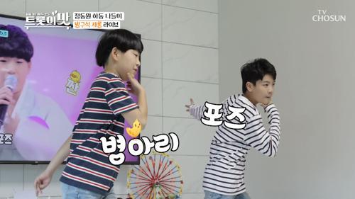 동원✕동혁 방구석 재롱 라이브🎤 내 새끼 잘한다!!