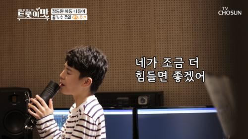 정동원 '좋니' ♬ 첫 이별 감성 장인 정동원 😥