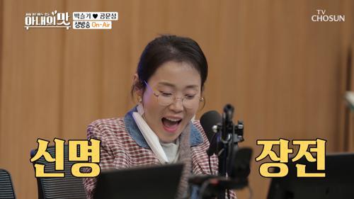 타고난 텐션↗↗ 고정 출연 라디오만 3개?!!