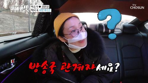 시청률까지 외우는 아맛 찐팬 택시기사님♥