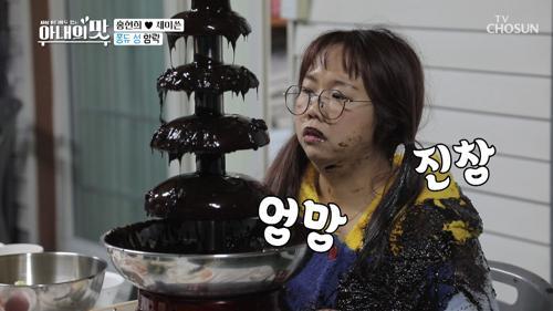 ★세계 최초 퐁듀 반신욕☆ 인간 초콜릿 혀늬🍫