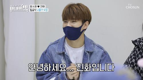 ⧛살 떨리는⧚ 면접장 입장↗ 잔뜩 긴장한 진화😨 TV CHOSUN 210105 방송